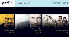 """עו""""ד תמונות מתוך הממשק של ה מיזם ה חדש sting TV של חברת yes"""