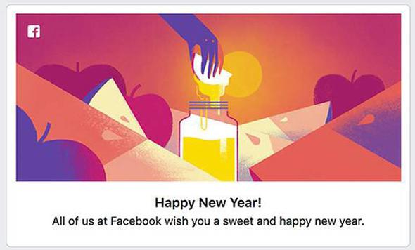 ברכת השנה הטובה שהפיצה פייסבוק