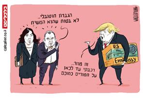 קריקטורה 9.10.17, איור: יונתן וקסמן