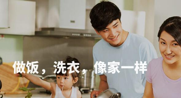 מתוך פרסומי tujia