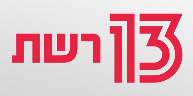 רשת 13: 75 עובדים יפוטרו מהערוץ, קיצוצי שכר לבכירים