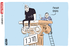 קריקטורה 18.10.17, איור: יונתן וקסמן