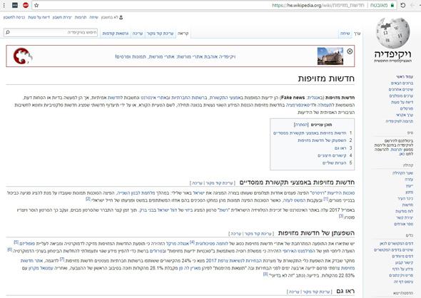 ויקיפדיה בעברית