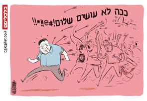 קריקטורה 19.10.17, איור: יונתן וקסמן