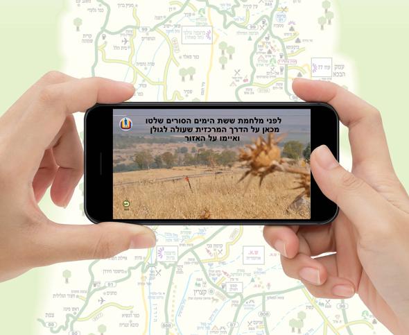 רמת הגולן נוף טבע אפליקציה משרד הביטחון, צילום: דוברות משרד הביטחון