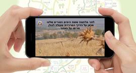אפליקציית בעקבות לוחמים, צילום: דוברות משרד הביטחון