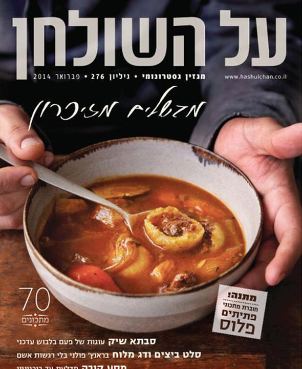 מגזין על השולחן