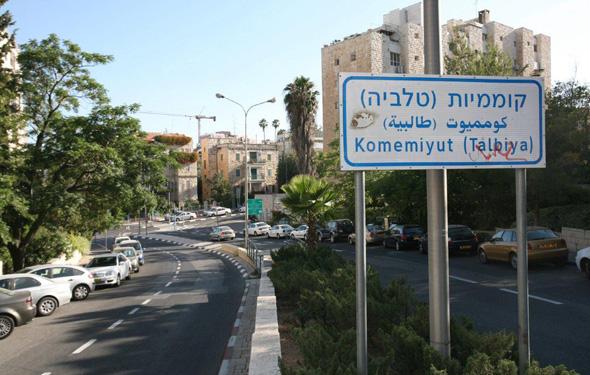 שכונת טלביה בירושלים (ארכיון)