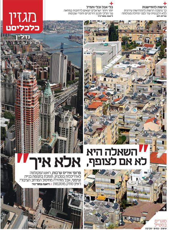 """שער מגזין נדל""""ן 1.11.17"""