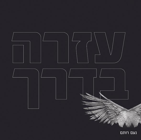 האלבום החדש של נעם רותם