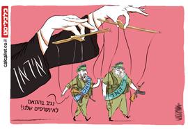 קריקטורה 1.11.17, איור: יונתן וקסמן