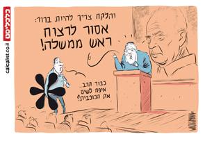 קריקטורה 2.11.17, איור: יונתן וקסמן