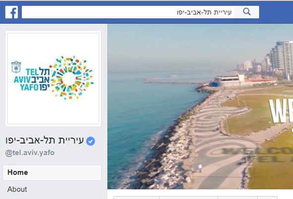 עיריית תל אביב פייסבוק צנזורה תגובות 1, צילום: facebook