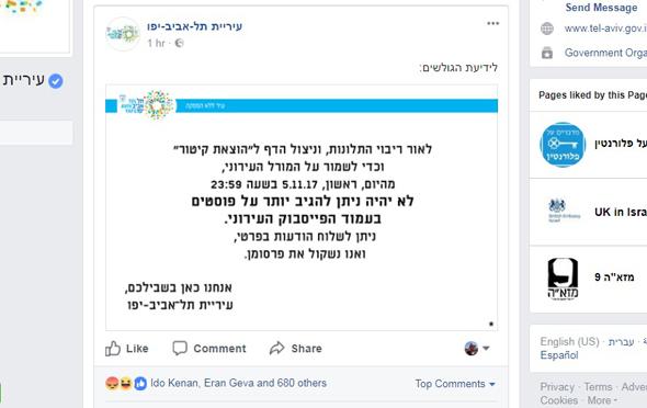 עיריית תל אביב פייסבוק צנזורה תגובות 2, צילום: facebook