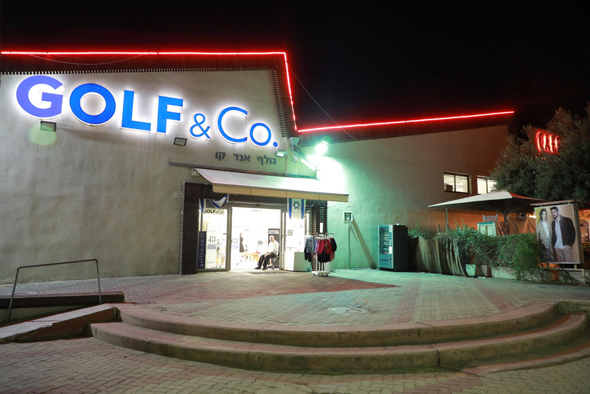 סניף הדגל של גולף בהדר יוסף, צילום: דנה קופל