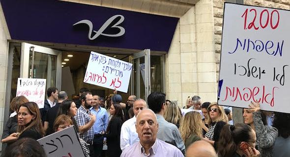 הפגנת עובדי בנק אגוד (ארכיון)