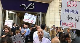 הפגנה של עובדי בנק אגוד המתנגדים למיזוג עם מזרחי