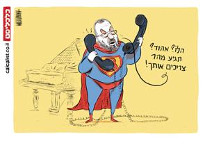 קריקטורה 19.11.17, איור: יונתן וקסמן