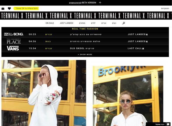 אתר האופנה טרמינל X, צילום: צילום מסך