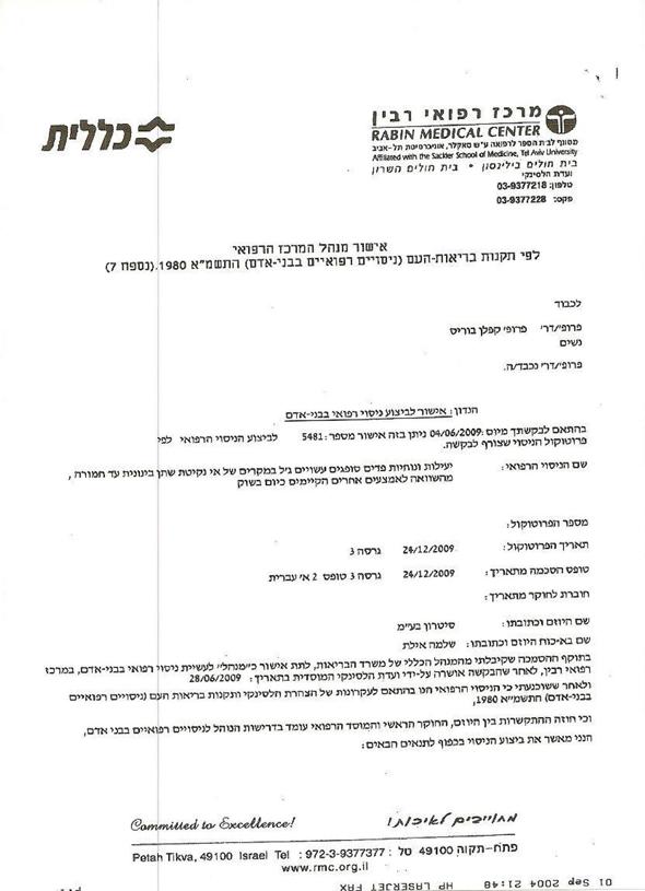 המסמך שפרסמה אינובטיב על אישור ניסוי בבני אדם, צילום: עמוד הפייסבוק אינובטיב