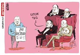 קריקטורה 29.11.17, איור: יונתן וקסמן