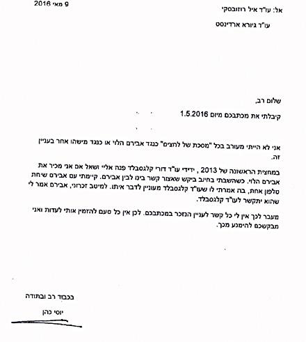 המכתב ששלח כהן לעורכי דינו של לוי