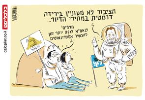 קריקטורה 30.11.17, איור: יונתן וקסמן