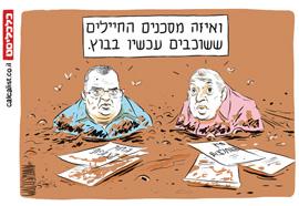 קריקטורה 4.12.17, איור: יונתן וקסמן