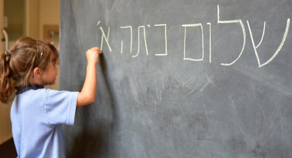 לימוד עברית. 1,100 שעות