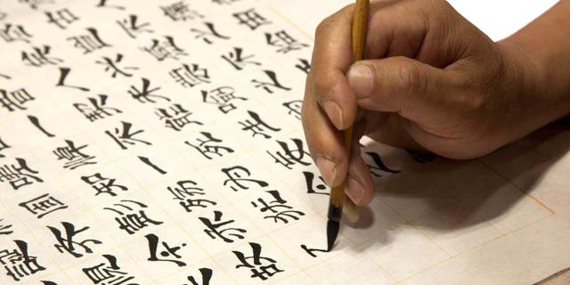 תרגום סינית מיידי - האם זה אפשרי כבר כיום? , צילום: familyeducation