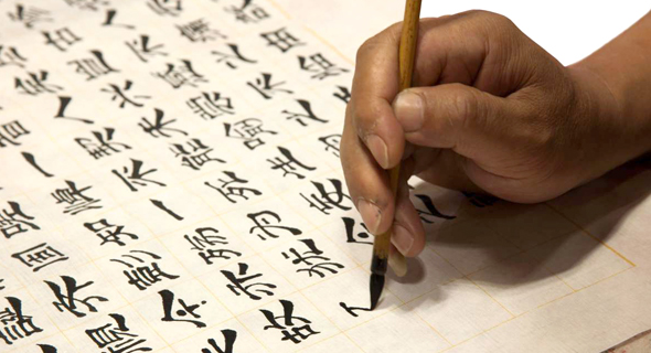 שפה סינית שפות , צילום: familyeducation