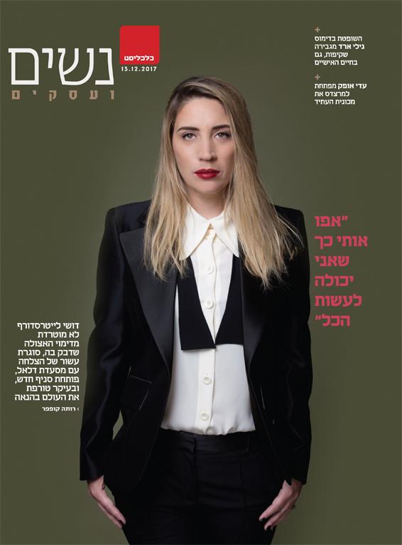 שער מגזין נשים 13.12.17