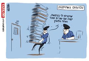 קריקטורה 10.12.17, איור: יונתן וקסמן
