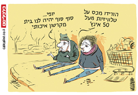 קריקטורה 12.12.17, איור: יונתן וקסמן