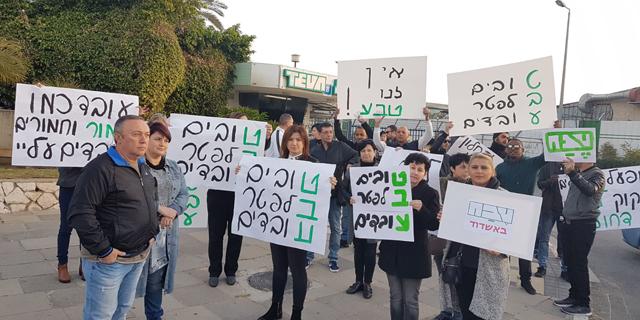 הפגנה עובדי טבע בכפר סבא (ארכיון), צילום: דוברות ההסתדרות
