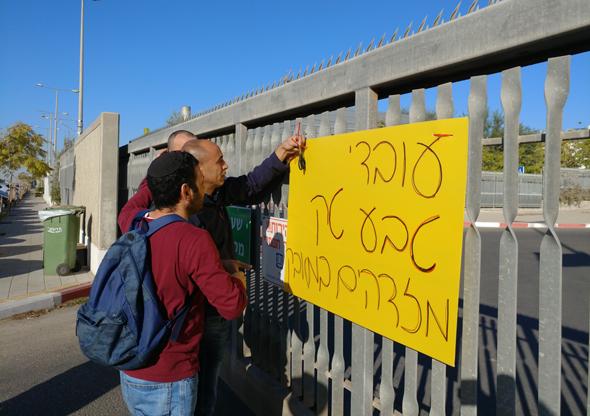 הפגנה עובדי טבע טק נאות חובב, צילום: יואב סטולר