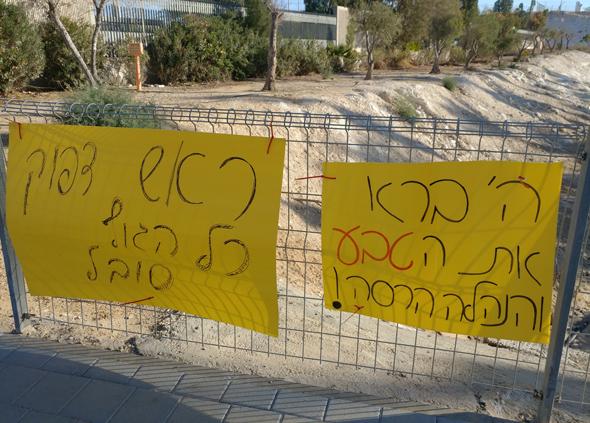 הפגנה עובדים טבע טק נאות חובב, צילום: יואב סטולר