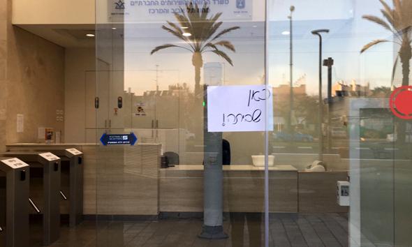 שביתה עיריית תל אביב פיטורים טבע, צילום: באדיבות דוברות ההסתדרות