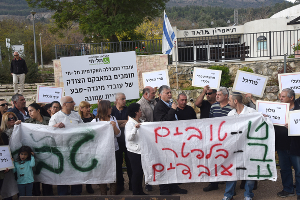 Employees protesting earlier this year in front of Teva's Kiryat Shmona plant. Photo: Aviyahu Shapira