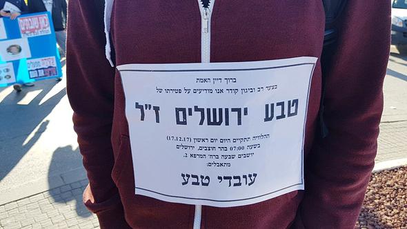 עובדי טבע מתבצרים במפעל המשאפים בירושלים 1, צילום: באדיבות דוברות ההסתדרות