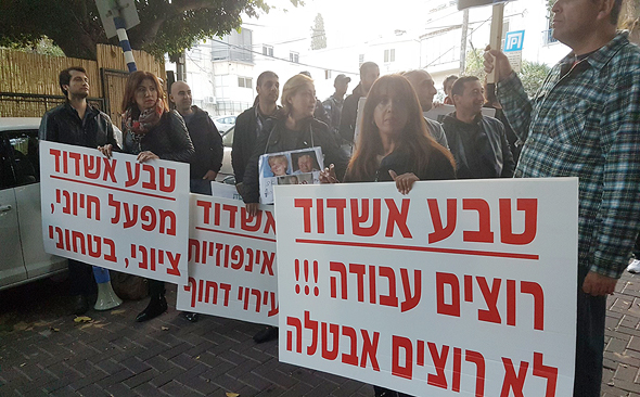 הפגנה עובדי טבע בית של גליה מאור 2, צילום: ספי קרופסקי