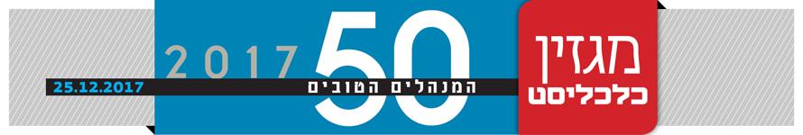 האדר דירוג מנהלים מגזין מנהלים 25.12.17