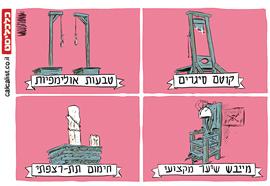 קריקטורה 25.12.17, איור: יונתן וקסמן