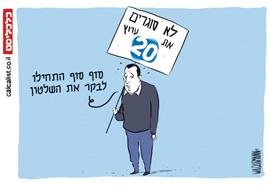 קריקטורה 26.12.17, איור: יונתן וקסמן