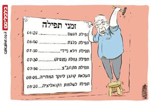 קריקטורה 28.12.17, איור: יונתן וקסמן