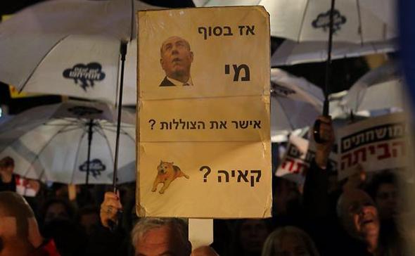 הפגנה נגד השחיתות בכיכר הבימה (ארכיון)
