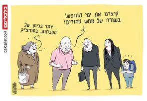 קריקטורה 9.1.18, איור: יונתן וקסמן