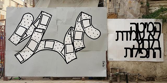 גנבי רחוב: יצירה שפורקה מקיר ביפו נמכרה בכ־2,000 דולר
