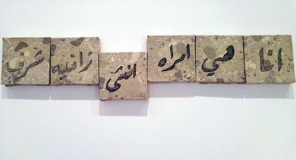 יצירה של חנאן אבו חוסיין