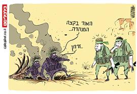 קריקטורה 15.1.18, איור: יונתן וקסמן